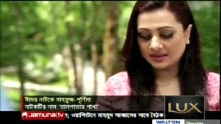 Film Actress Purnima,s New Eid Special Drama will Realease on Next Eid