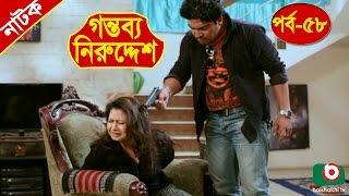 Bangla Natok   Gontobbo Niruddesh   EP - 58   Bijori Barkatullah, Suzena, Partha Barua, Nadia
