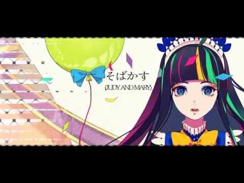 そばかす (JUDY AND MARY)  song by Lon