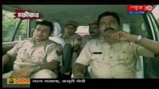 Exclusive: News 24 Crime Show 'Haqeeqat' || Episode 7 ||