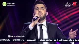 Arab Idol - حازم شريف - بيت جدي - الحلقات المباشرة