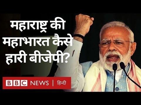 Maharashtra की महाभारत में BJP के लिए Sharad Pawar चुनौती क्यों बन गए BBC Hindi