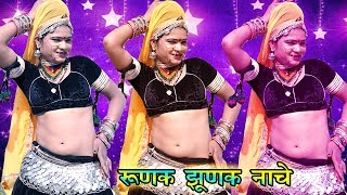 रुमक झूमक नाचे - Marwari DJ Dance Song | HD VIDEO | Rajasthani New Song