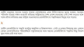 কোকা পন্ডিত বাংলা ইবুক Koka Pandit Bangla Ebook 12...2  ☑