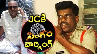 JC దివాకర్ రెడ్డికి వార్నింగ్ ఇచ్చిన పోలీసులు Police Officers Serious on JC Diwakar Reddy | Sumantv