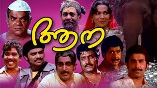 Malayalam Full Movie Aana   Full length Malayalam movie    Malayalam Super Hit Thriller Movie