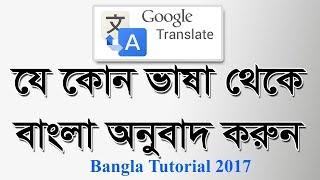English to Bangla Translation | Bangla to English Translation | Easy Way