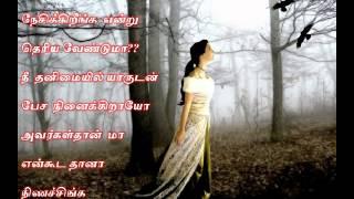 orumurai  piranthen orumurai piranthen unakkena uyireium tamil song