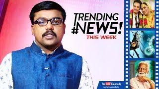 Transgender Ishan-Surya Wedding | Nipah Virus | Thoothukudi Anti-Sterlite Issue | Trending News