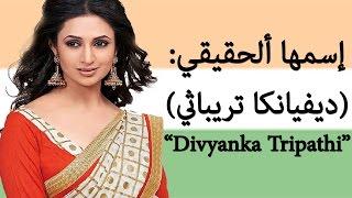 معلومات عن فدية بطلة المسلسل الهندي (ديفيانكا تريباثي)