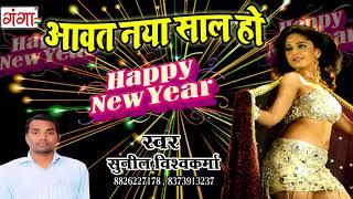 आवत नया साल हो   Happy New Year 2018 Bhojpuri hit video song 2018 sunil vishwakrma