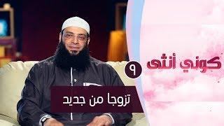 تزوجا من جديد | ح9| كوني أنثي | الشيخ عبد الرحمن منصور