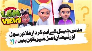 3D Animated Characters | Ghulam Rasool | Faizan | Live on Madani Channel