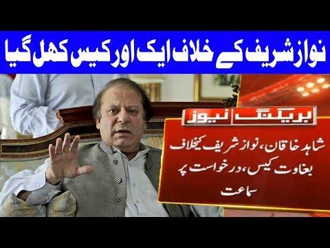 Xxx Mp4 Breaking Treason Case Registered Against Nawaz Sharif Khaqan Abbasi Dunya News 3gp Sex