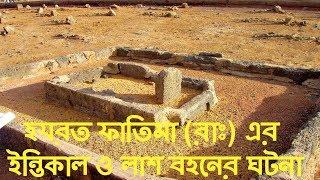 হযরত ফাতিমা (রাঃ) এর ইন্তিকাল ও লাশ বহনের ঘটনা || Sokher Reporter