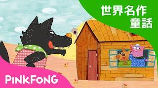 【日本語字幕付き】 The Three Little Pigs | 3匹の子ぶた 英語版 | 世界名作童話 | ピンクフォン英語童話