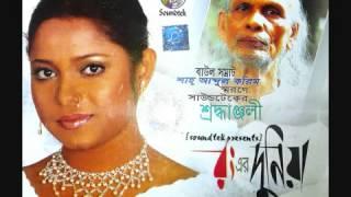 Dolly Shantoni   Keno Piriti Baraila Re Bondhu Abdul Karim)   YouTube