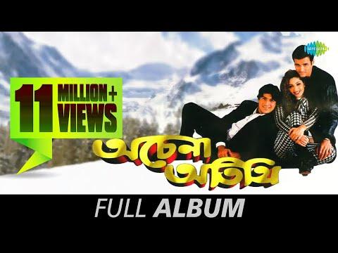 Achena Atithi | Bengali Movie Songs | Audio Jukebox | Ashok Kumar, Rakhee, Rohit Roy, Sharad Kapoor