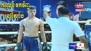 សារឿន ច័ន្ទ Vs យ៉តសាវិក, Saroeun Chan, Cambodia Vs Yodsavich, Thai, Khmer Boxing 9 Dec 2018