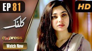 Pakistani Drama | Kalank - Episode 81 | Express Entertainment Dramas | Rubina Arif, Shahzad Malik