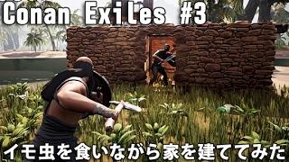イモ虫を食いながら家を建ててみた 【 Conan Exiles 実況 #3 】
