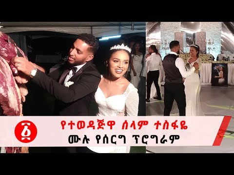 Xxx Mp4 Ethiopia የተወዳጅዋ ሰላም ተስፋዬ ሙሉ የሰርግ ፕሮግራም Selam Tesfaye And Amanuel Tesfaye Wedding Program 3gp Sex
