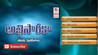Abhisarika Telugu Movie Full Songs | Jukebox | Vani Viswanath, Suresh