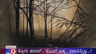 `Atma` Kannada Horror Movie Without Actors