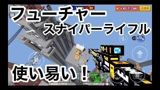 【フューチャースナイパーライフルの強さ】ピクセルガン実況(pixelgun3D)
