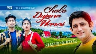 Cholo Dujone Harai | Shahid | Joyee | New Video Song | Full HD