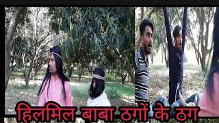 हिमलिम बाबा ठगों के ठग। Video By Rahul Panwar And All Team