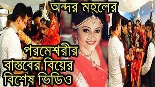 অন্দরমহলের পরমেশ্বরীর বাস্তবের বিয়ের বিশেষ ভিডিও|andarmahal|zee bangla|koneenica banerjee husband