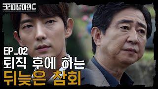 tvN CriminalMinds 이준기가 묻어 둔 마음속 과거는? 170727 EP.2