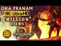 Oka Pranam Video Song - Baahubali 2 Video Songs   Prabhas, Anushka, SS Rajamouli