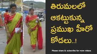 Telugu Actor with family in Tirumala video