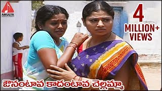 Telangana Sentimental Songs | Avunantava Kadantava Chellemma Song | Amulya Audios And Videos