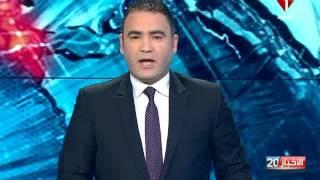 نشرة الثامنة للأخبار ليوم 23 / 01 / 2017