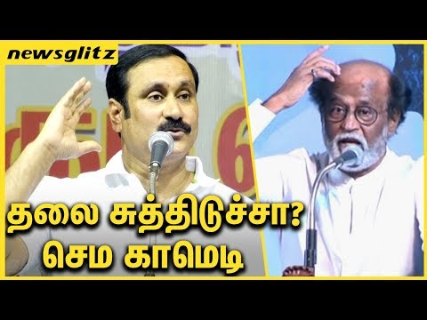 Xxx Mp4 தலை சுத்திடுச்சா செம காமெடி Anbumani Funny Reply To Rajini S Aanmiga Arasiyal Latest Speech 3gp Sex