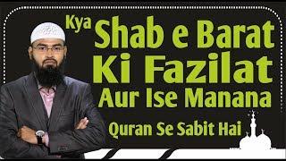 Shab e Barat Ki Fazilat Aur Manana Kya Quran Se Sabit Hai Ya Nahi By Adv. Faiz Syed