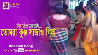 Dhamail or Dhamali Dance 3, Kunjo Shajaw giya, Traditional Dance of Sylhet