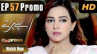 Drama   Apnay Paraye - Episode 57 Promo   Express Entertainment Dramas   Hiba Ali, Babar Khan