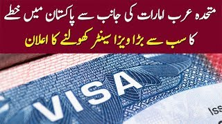 UAE Announced To Open Asia's Largest Visa Center In Pakistan