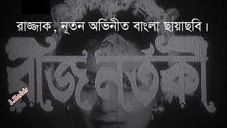 Raj Norotki Old Bangla Movie, রাজ নর্তকী পুরাতন বাংলা ছবি,