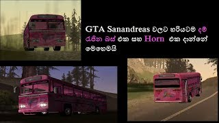 How To Download And Install Dham Rajina Bus And Horn In GTA Sanandreas [SINHALA]