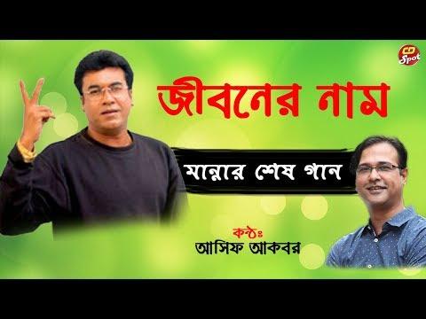 Jiboner Naam | Asif | Valobashar Dushmon | Bangla Movie Songs |