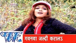 गवनवा जल्दी करा लS  Gawanva Jaldi Karala - Jila Top Lageli - Bhojpuri Hot Song  HD 2015