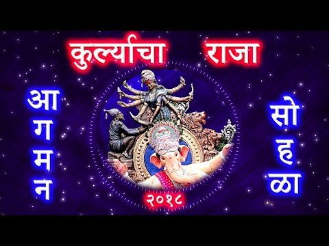 Xxx Mp4 Kurla Cha Raja 2018 Aagman Sohala Mumbai Attractions 3gp Sex