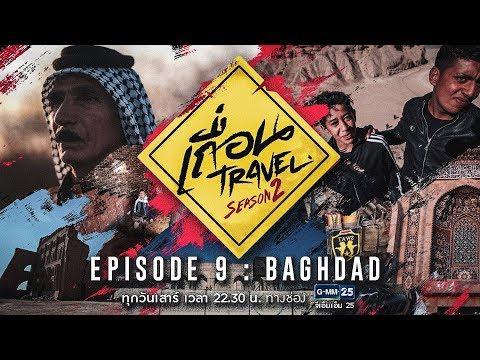 เถื่อน Travel Season 2 EP.9 Baghdad เมืองกันกระสุน วันที่ 11 สิงหาคม 2561