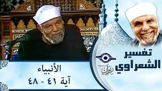 الشيخ الشعراوي | تفسير سورة الأنبياء، (آية ٤١- ٤٨)