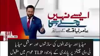 PTI Aamir Liaqat Expose Allama Khadim Rizvi 2018 Video